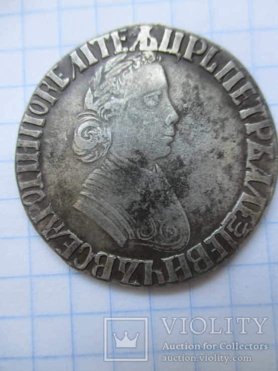 Полтина 1705год