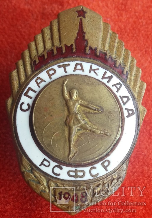 Спартакиада РСФСР (1948 год)фигурное катание