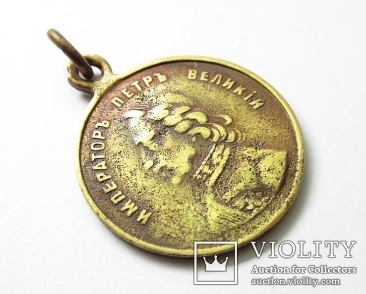 Медаль жетон 200 лет Полтавской битвы 1709-1909 Перт Великий., фото №6