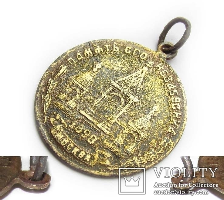 Медаль жетон Александр 2 Благодарная Россия царю освободителю Москва 1898 год, фото №3