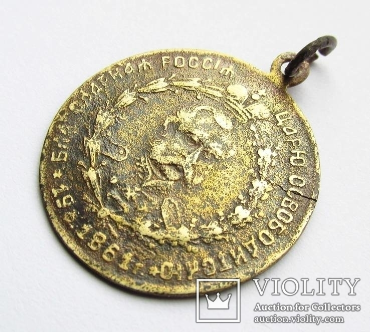 Медаль жетон Александр 2 Благодарная Россия царю освободителю Москва 1898 год, фото №5