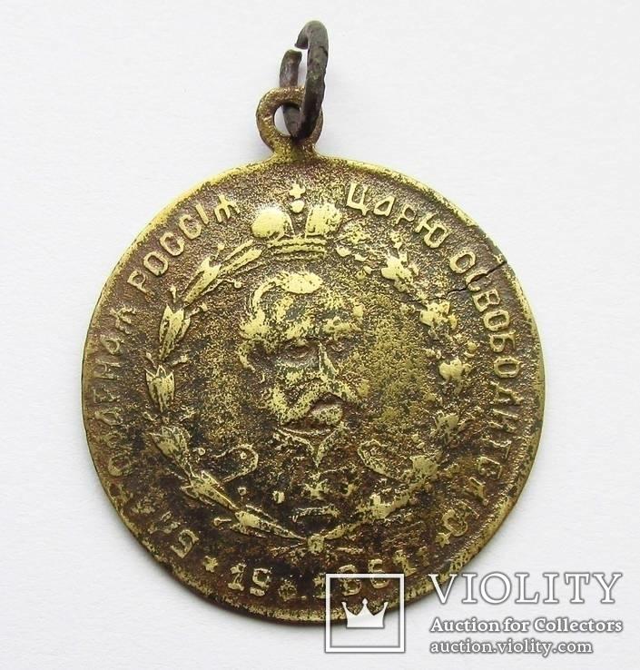 Медаль жетон Александр 2 Благодарная Россия царю освободителю Москва 1898 год, фото №7