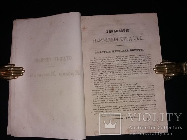 1847 П.Куліш «Украинские народные предания»
