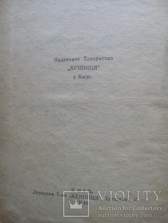Григорий Квитка-Основяненко Киевское издание 1918г, фото №4