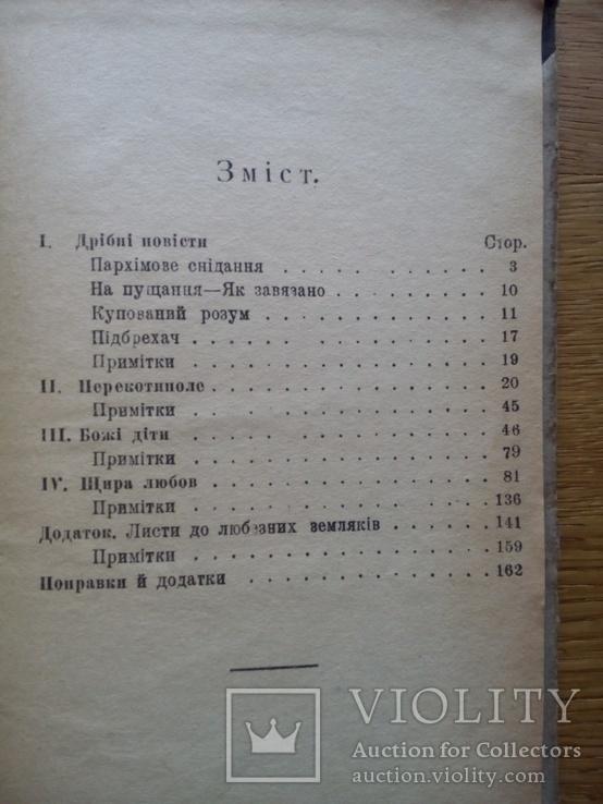 Григорий Квитка-Основяненко Киевское издание 1918г, фото №5