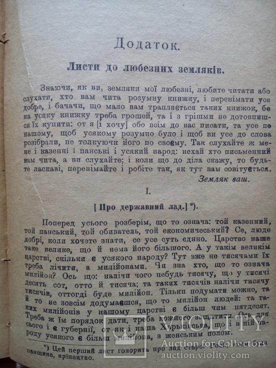 Григорий Квитка-Основяненко Киевское издание 1918г, фото №6