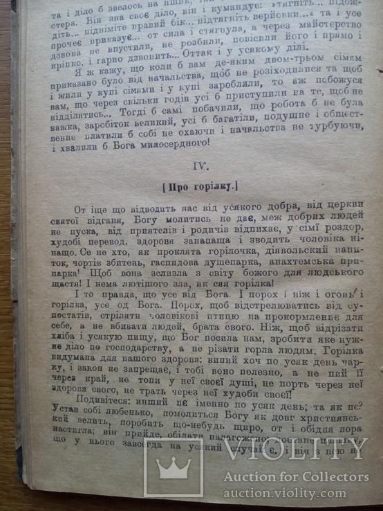 Григорий Квитка-Основяненко Киевское издание 1918г, фото №8