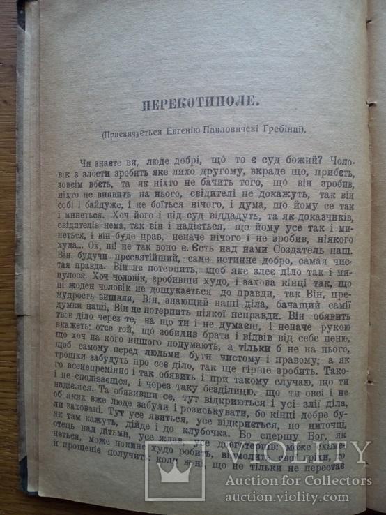 Григорий Квитка-Основяненко Киевское издание 1918г, фото №10