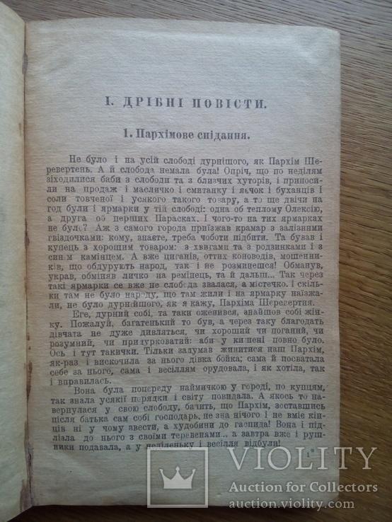 Григорий Квитка-Основяненко Киевское издание 1918г, фото №11
