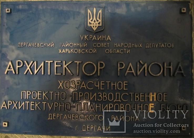 """Табличка """"Архитектор района"""", фото №5"""
