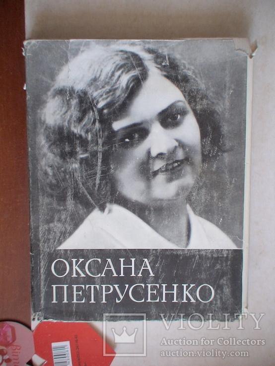 Оксана Петрусенко (спогади листи матеріали) 1980р., фото №2