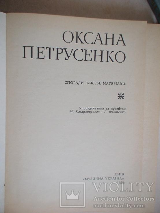 Оксана Петрусенко (спогади листи матеріали) 1980р., фото №4