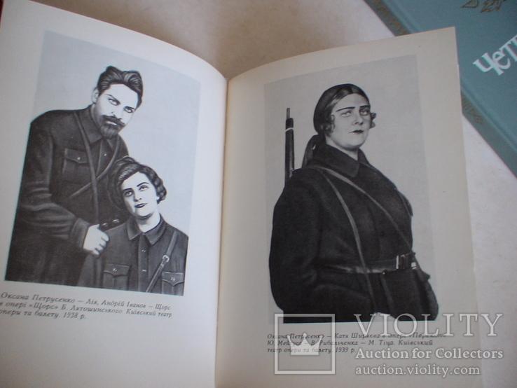 Оксана Петрусенко (спогади листи матеріали) 1980р., фото №6