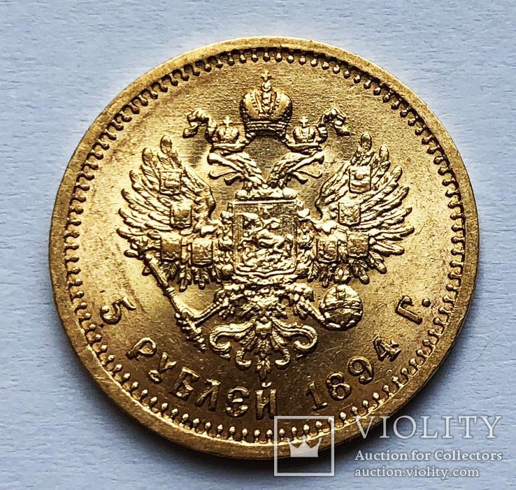 5 рублей 1894 года. UNC.