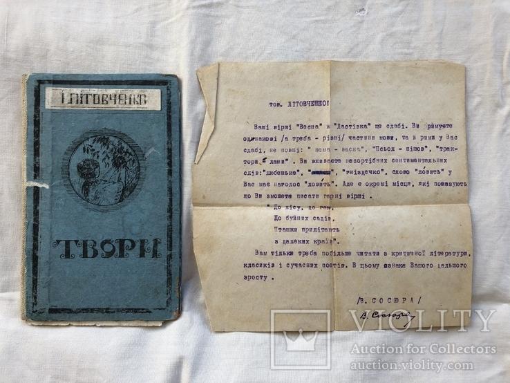 Автограф В. Сосюры +рукописная книга начинающего поэта Литовченко.