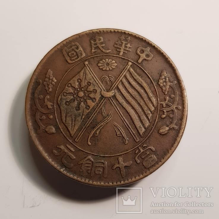 Chiny 10 cash Republika 1920 st. 3+