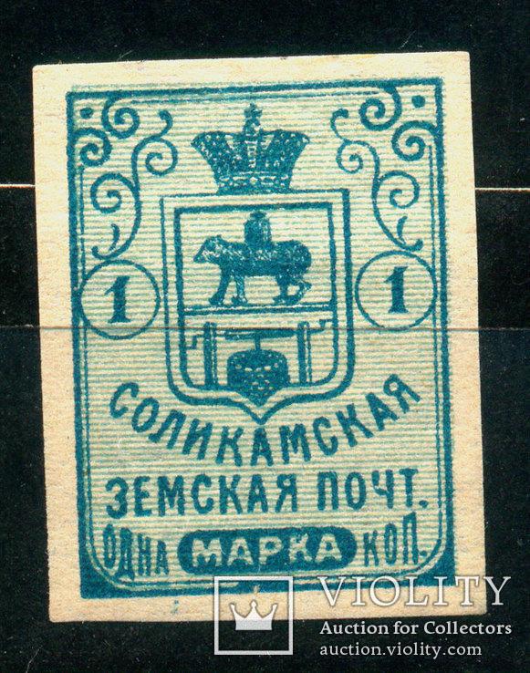 Земство 1905-13гг. Соликамской Земской Почты Марка 2 коп., Лот 3124