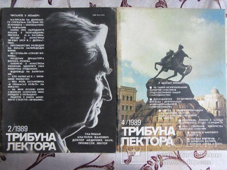 Підшивка журналів Трибуна лектора 1989 №№ 2, 4, 8, 9, 11, фото №3