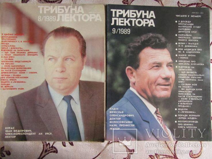 Підшивка журналів Трибуна лектора 1989 №№ 2, 4, 8, 9, 11, фото №5