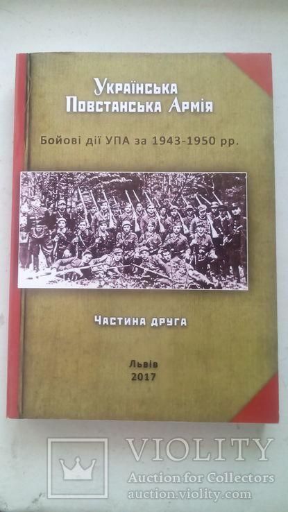 Українська Повстанська Армія.Частина 2., фото №2
