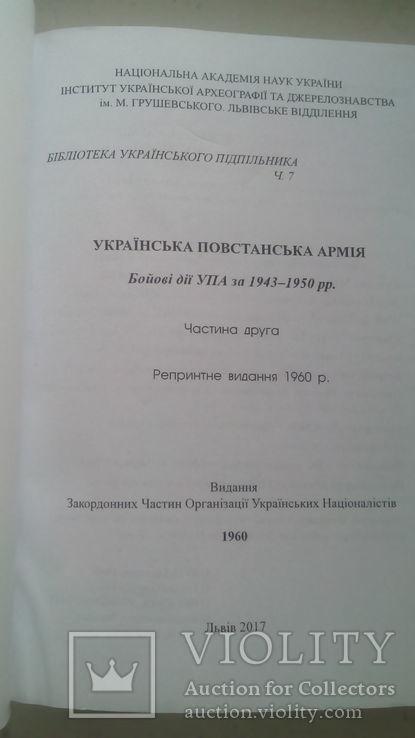 Українська Повстанська Армія.Частина 2., фото №3