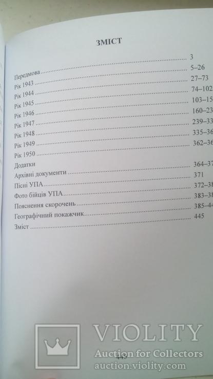 Українська Повстанська Армія.Частина 2., фото №4