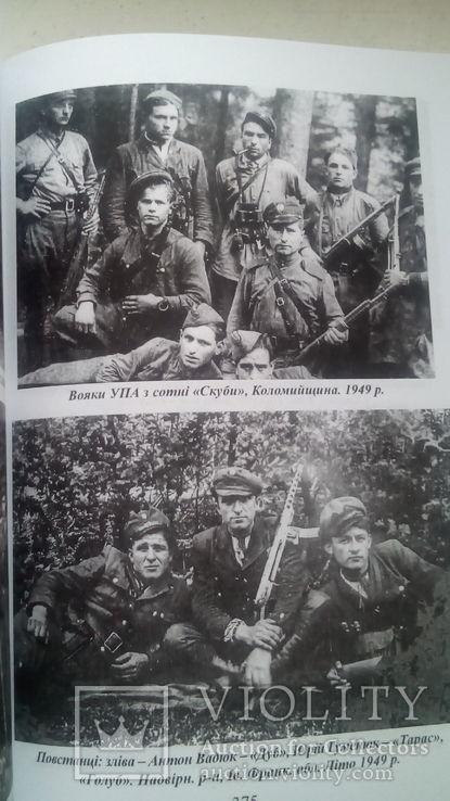 Українська Повстанська Армія.Частина 2., фото №5