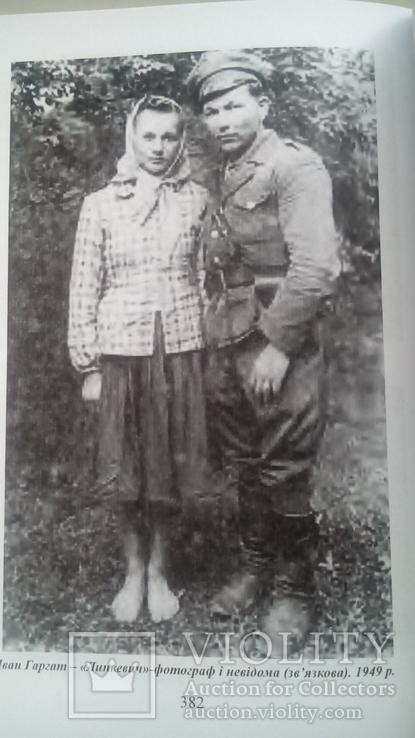 Українська Повстанська Армія.Частина 2., фото №8