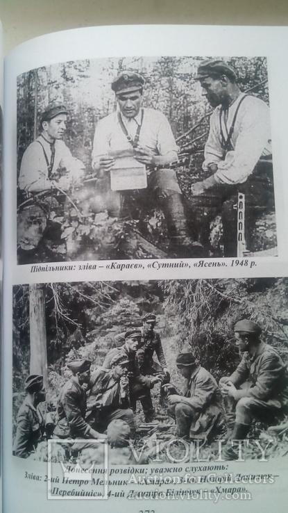Українська Повстанська Армія.Частина 2., фото №10