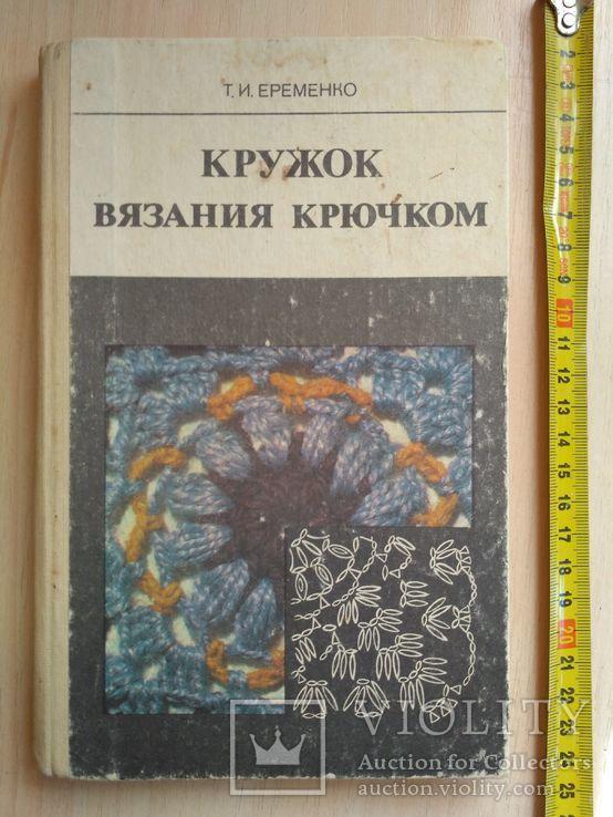 Кружок вязания крючком 1984р.