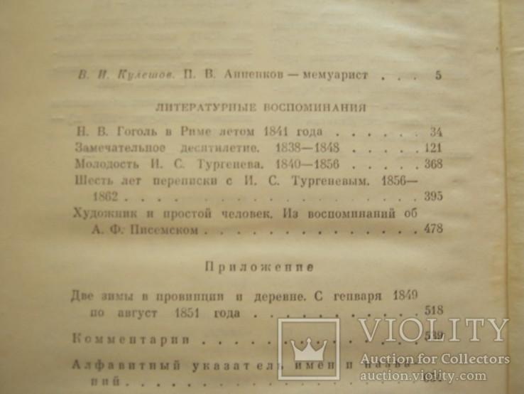 П.А. Анненков  Литературные воспоминания, фото №7