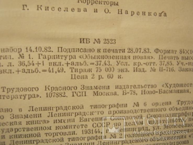 П.А. Анненков  Литературные воспоминания, фото №8