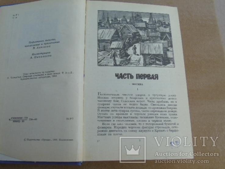 """А.П.Чапыгин.""""Разин Степан.""""1984г., фото №6"""