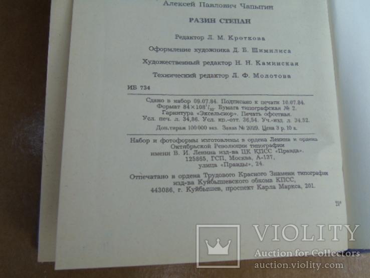 """А.П.Чапыгин.""""Разин Степан.""""1984г., фото №9"""