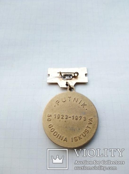 PUTNIK. 50 GODINA ISKUSTVA. 1923 - 1973, фото №4