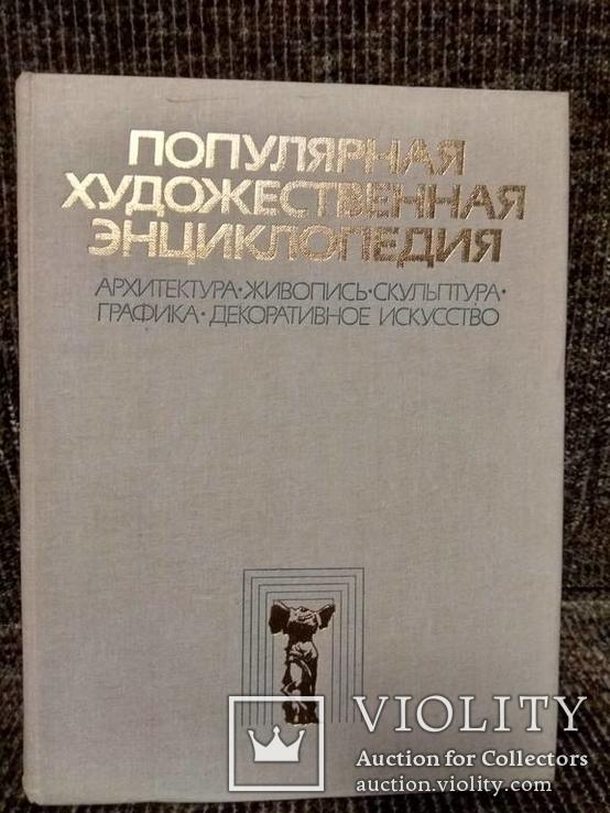 Популярная художественная энциклопедия. В 2-х томах., фото №2