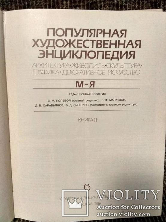 Популярная художественная энциклопедия. В 2-х томах., фото №3