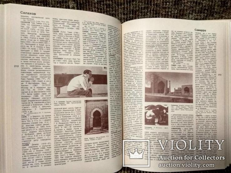 Популярная художественная энциклопедия. В 2-х томах., фото №5