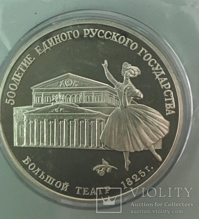 Монета 3 рубля серебро 1991 Большой театр, фото №2