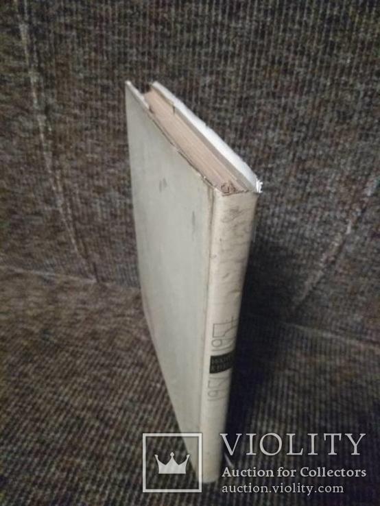 Искусство Книги 1956-1957, фото №3