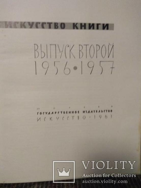 Искусство Книги 1956-1957, фото №5