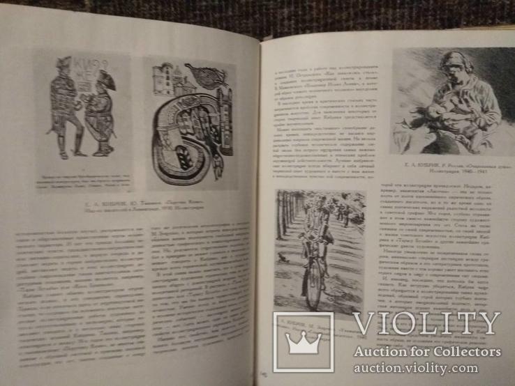 Искусство Книги 1956-1957, фото №6
