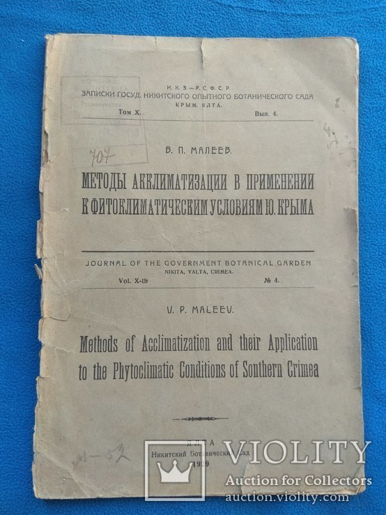 Малеев В.П. Методы акклиматизации..., фото №2