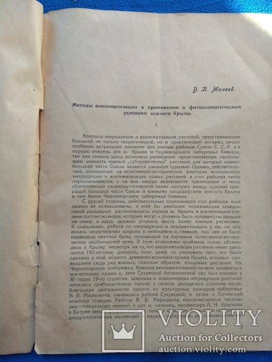 Малеев В.П. Методы акклиматизации..., фото №4