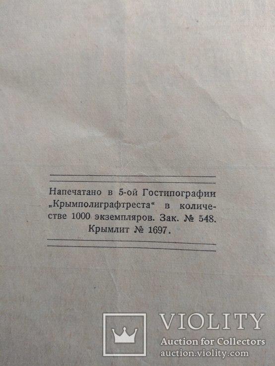 Малеев В.П. Методы акклиматизации..., фото №5