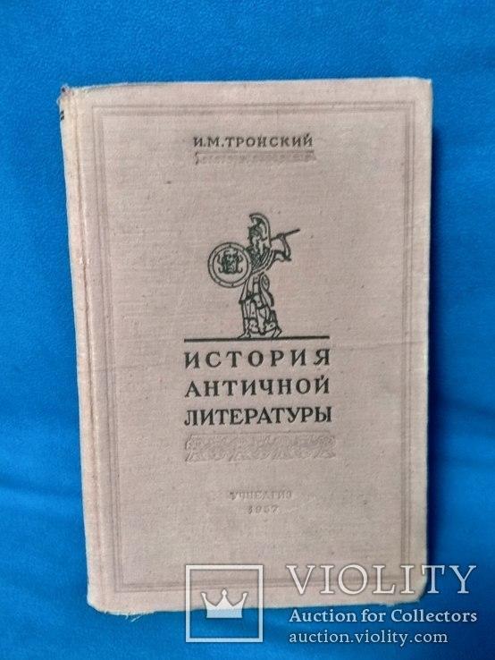 История Античной Литературы 1957 год, фото №2