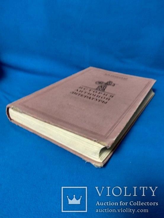 История Античной Литературы 1957 год, фото №3