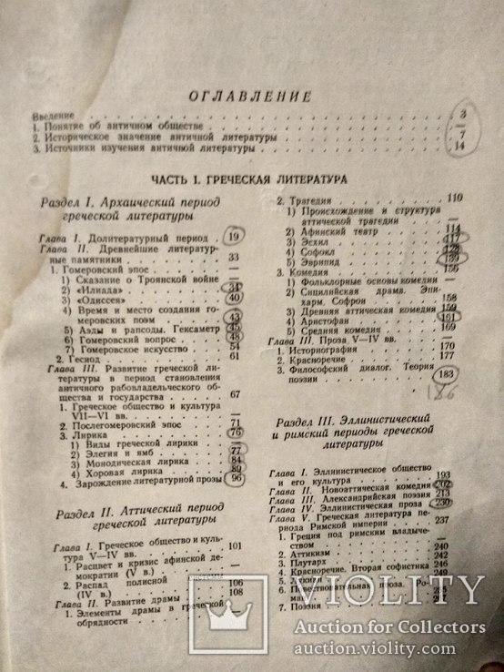 История Античной Литературы 1957 год, фото №5