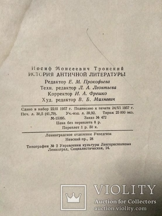 История Античной Литературы 1957 год, фото №6