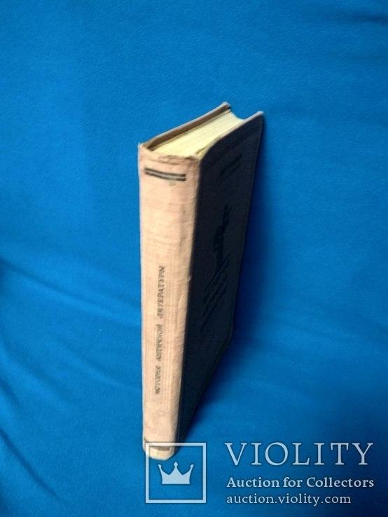 История Античной Литературы 1957 год, фото №7